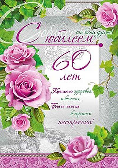 Открытки с поздравление с юбилеем 60 лет