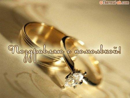 Ко дню помолвки поздравления
